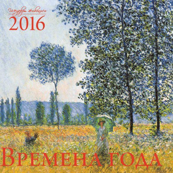 Времена года. Шедевры мировой живописи. Календарь настенный на 2016 год