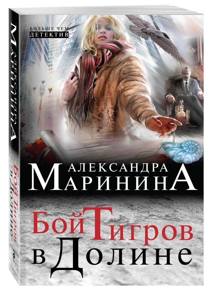 Александра Маринина - Бой тигров в долине обложка книги