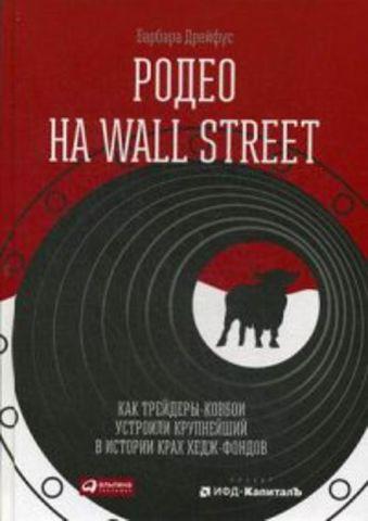 Родео на Wall Street: Как трейдеры-ковбои устроили крупнейший в истории крах хедж-фондов Дрейфус Б.