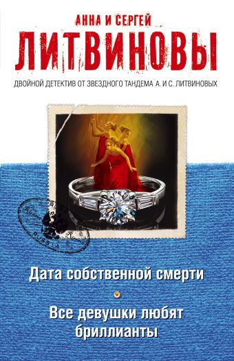 Дата собственной смерти. Все девушки любят бриллианты Литвинова А.В., Литвинов С.В.