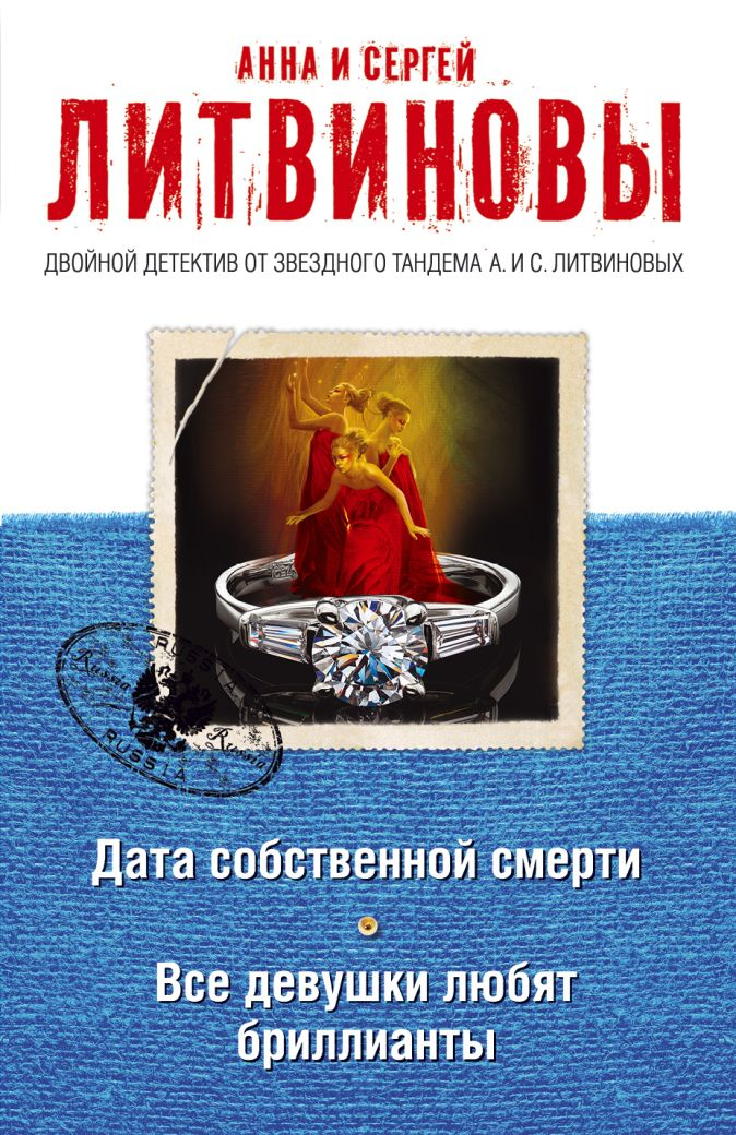 Литвинова А.В., Литвинов С.В. - Дата собственной смерти. Все девушки любят бриллианты обложка книги