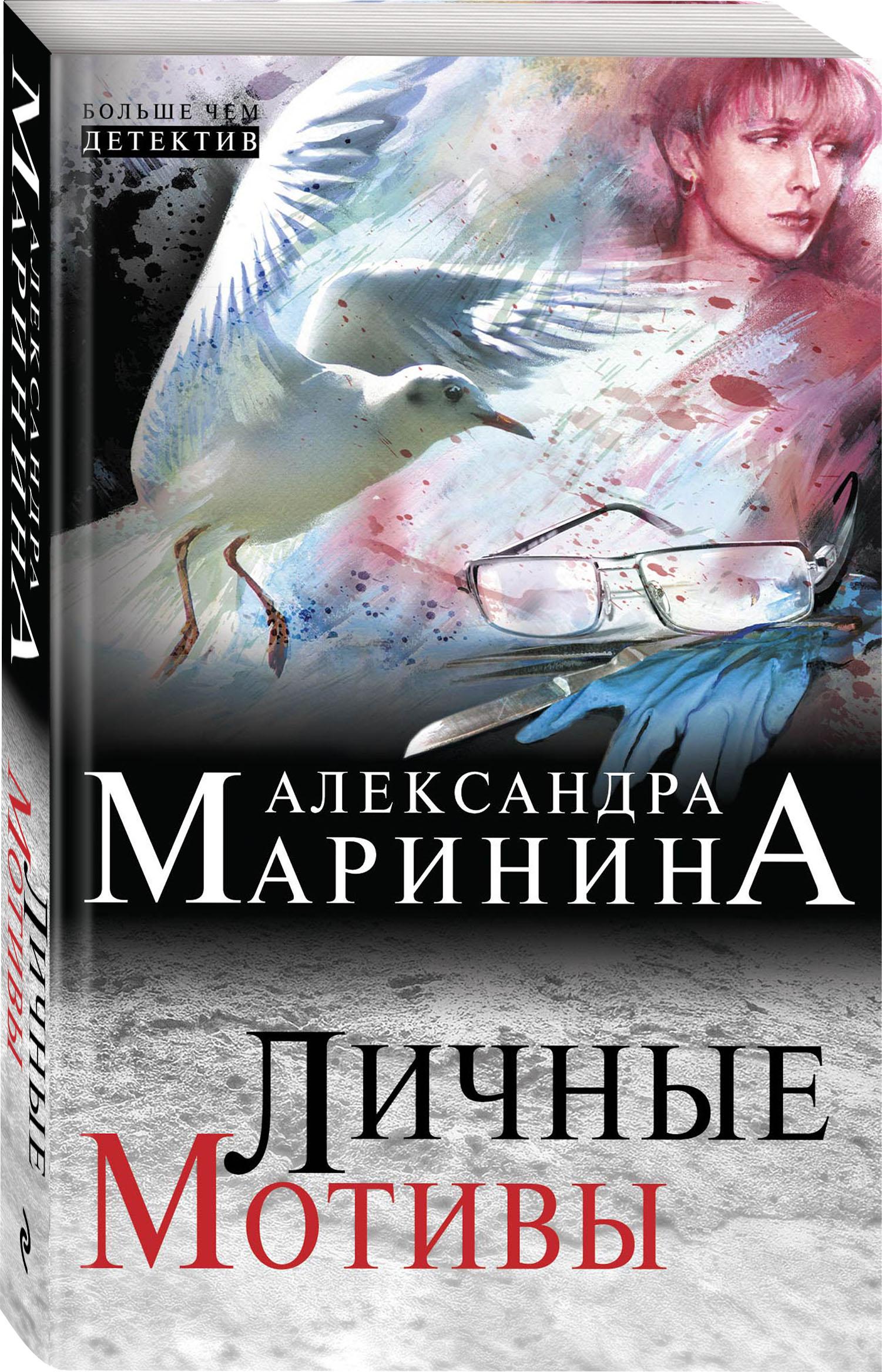 Александра Маринина Личные мотивы