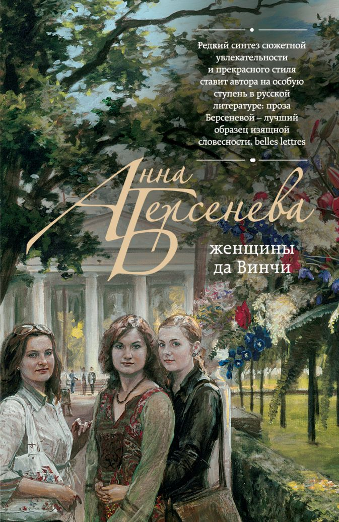 Женщины да Винчи Анна Берсенева