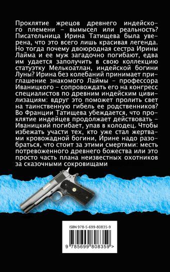 Сердце тьмы Леонтьев А.В.