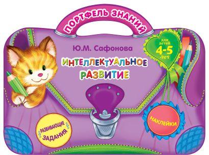 Интеллектуальное развитие: для детей 4-5 лет - фото 1