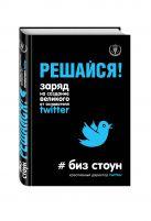 Стоун Б. - Решайся! Заряд на создание великого от основателя Twitter' обложка книги