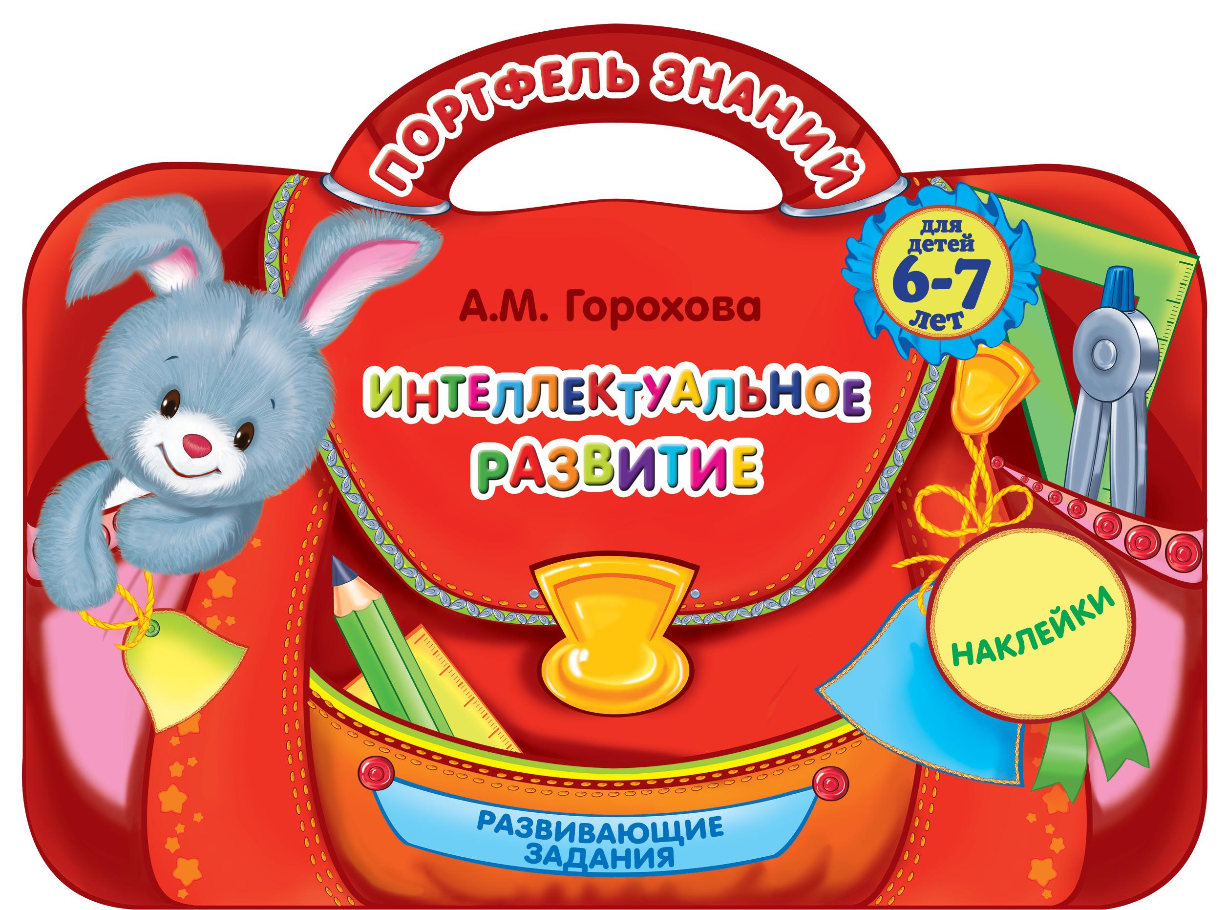 Горохова А.М. Интеллектуальное развитие: для детей 6-7 лет эксмо интеллектуальное развитие для детей 6 7 лет