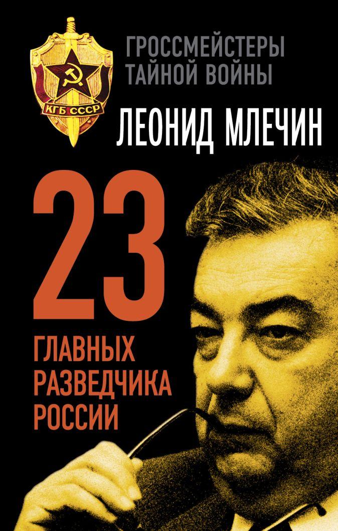 Млечин Л.М. - 23 главных разведчика России обложка книги
