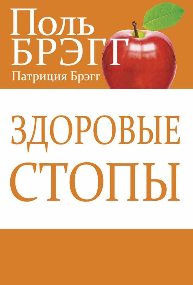Брэгг П. - Брэгг.Здоровые стопы обложка книги