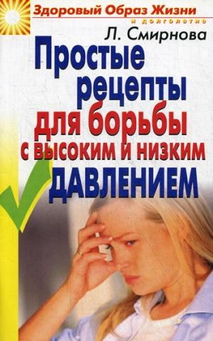 Смирнова Л.Н. - ЗОЖиД.Простые рецепты для борьбы с высоким и низким давлением обложка книги