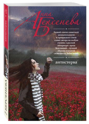 Антистерва Анна Берсенева