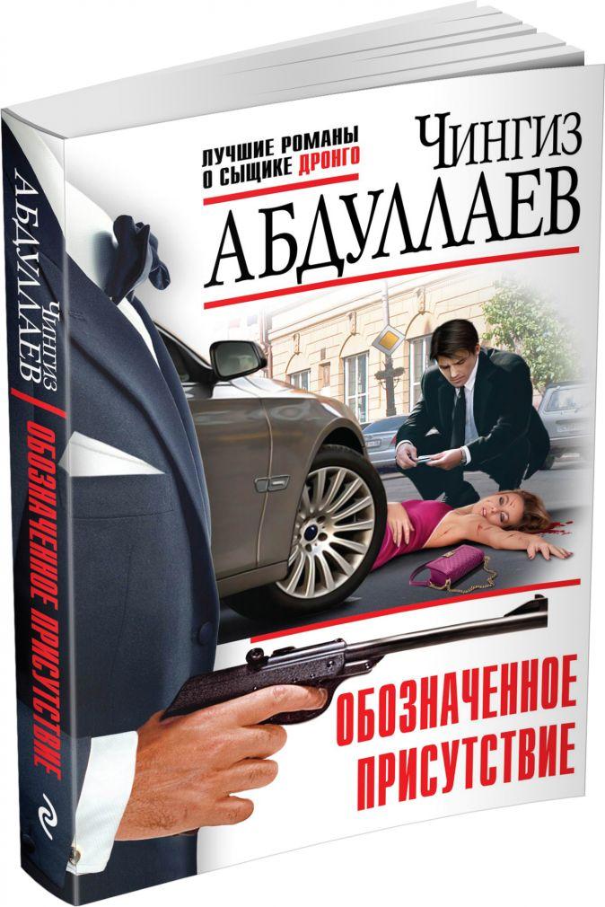 Абдуллаев Ч.А. - Обозначенное присутствие обложка книги