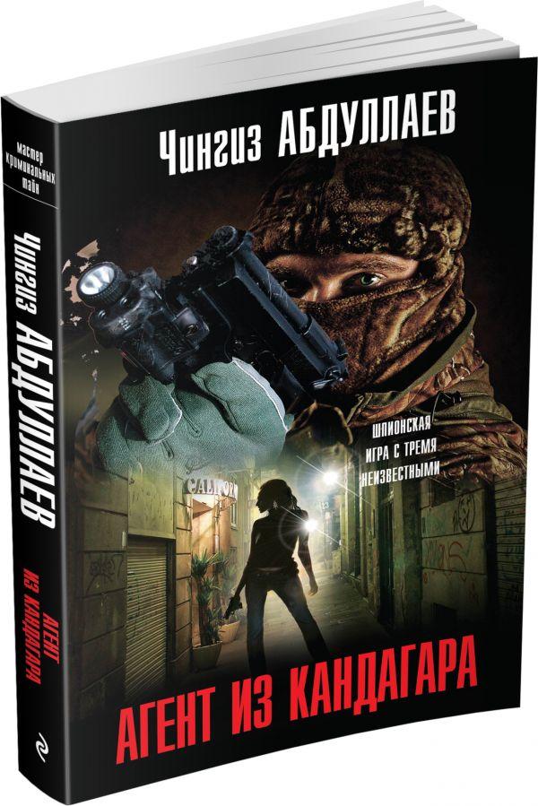 Агент из Кандагара Абдуллаев Ч.А.