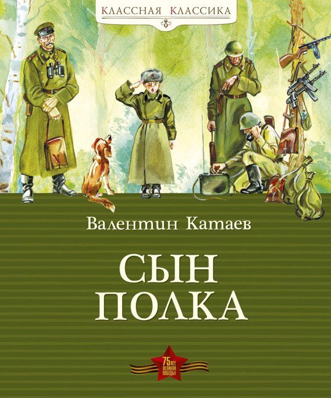 Катаев В. - Сын полка Классная классика обложка книги