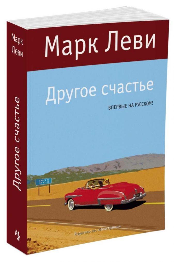 Леви М. - Другое счастье Левиада обложка книги