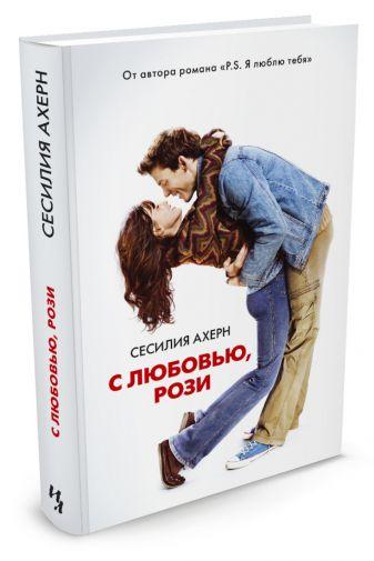 Ахерн С. - С любовью, Рози Ахерн Сесилия обложка книги