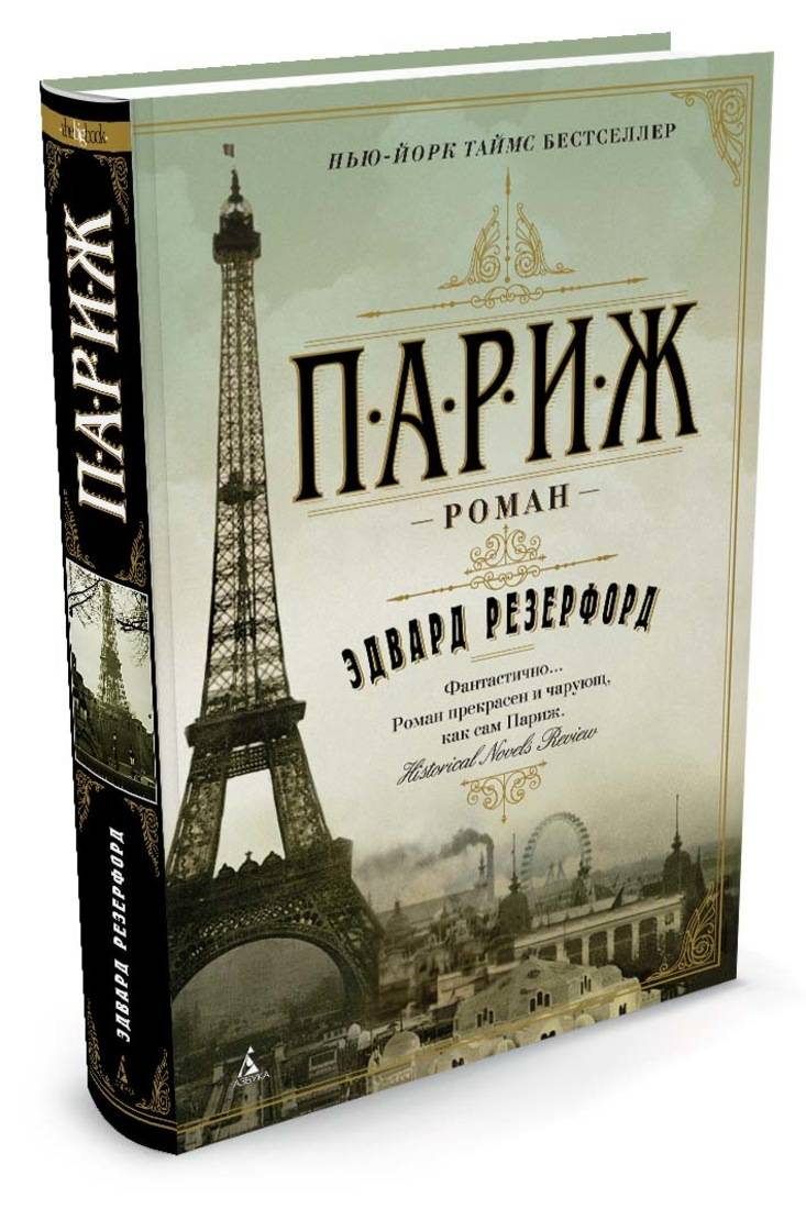 Резерфорд Э. Париж The Big Book (тв/обл.)