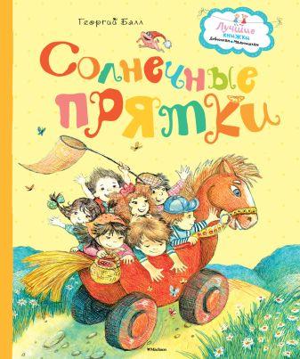 Балл Г. - Солнечные прятки Лучшие книжки девчонкам и мальчишкам обложка книги