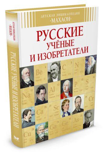Русские ученые и изобретатели (нов.оф.) Детская энциклопедия Малов В.