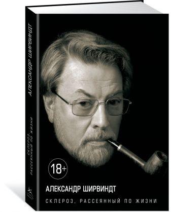 Ширвиндт А. - Склероз, рассеянный по жизни Персона обложка книги