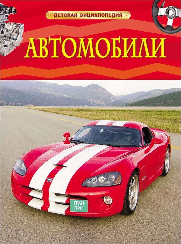 Гришечкин В. А. Автомобили