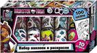 Monster High.Наклейки и раскраски в коробке(фиол.)
