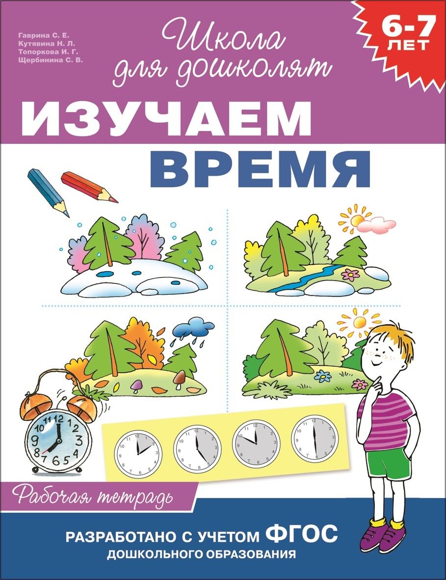 Гаврина С.Е.. 6-7 лет. Изучаем время (Рабочая тетрадь)