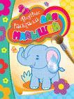 Водные раскраски для малышей (слоник) 12с - фото 1