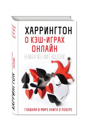 Харрингтон о кэш-играх онлайн. Главная в мире книга о покере Харрингтон Д.