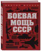 Шунков В. - Боевая мощь СССР' обложка книги