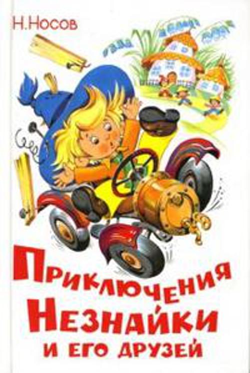 Н. Носов - Приключения Незнайки и его друзей обложка книги