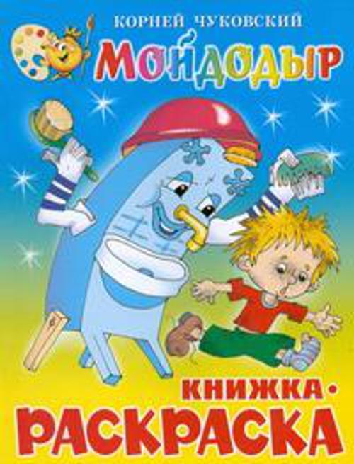 Мойдодыр. Книжка с раскраской Чуковский К.