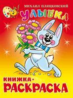 Улыбка. Книжка с раскраской Пляцковский.