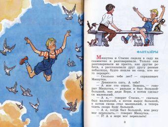 Фантазёры Н. Носов