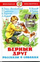 А.Чехов, А.Куприн, Г.Скребицки - Верный друг. Рассказы о собаках обложка книги