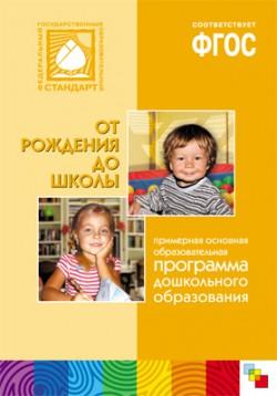 ФГОС Примерная основная образовательная программа  дошкольного образования
