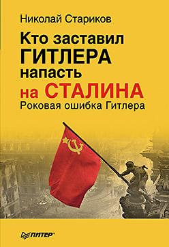 Кто заставил Гитлера напасть на Сталина (мягк.обл) - фото 1