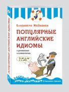 Хейнонен Е. - Популярные английские идиомы в упражнениях и комментариях' обложка книги