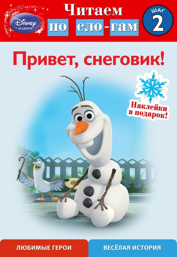 Привет, снеговик! Шаг 2 (Холодное сердце)