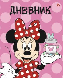 Дневн мл шк порол 7БЦ D3506-EAC выб УФ лак,тисн фольг Minnie Mouse