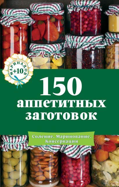 150 аппетитных заготовок - фото 1