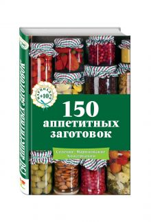 150 аппетитных заготовок