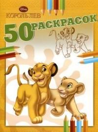 Король лев. 50 раскрасок.