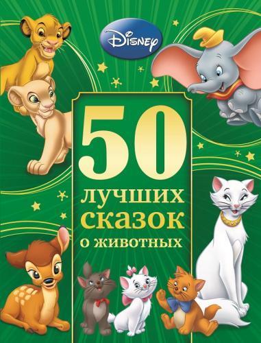 50 лучших сказок о животных.