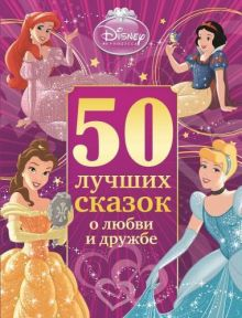 50 лучших сказок о любви и дружбе.