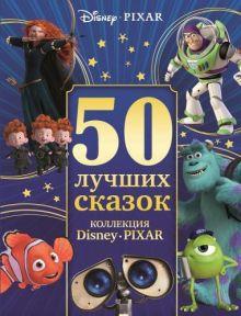 50 лучших сказок. Коллекция Disney/Pixar.