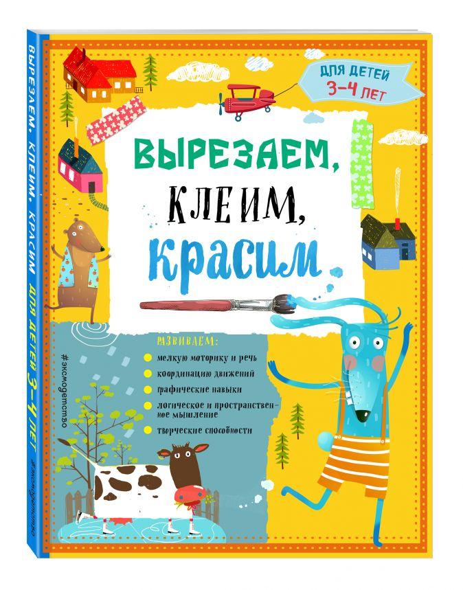 Т.Г. Маланка, И.А. Пылаева - Вырезаем, клеим, красим: для детей 3-4 лет обложка книги