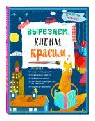Т.Г. Маланка, И.А. Пылаева, А.А. Прищеп - Вырезаем, клеим, красим: для детей 5-6 лет' обложка книги