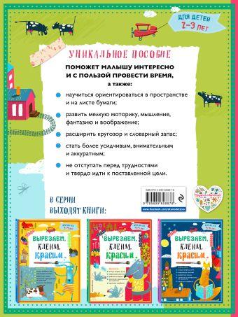 Вырезаем, клеим, красим: для детей 2-3 лет Т.Г. Маланка, И.А. Пылаева, А.А. Прищеп
