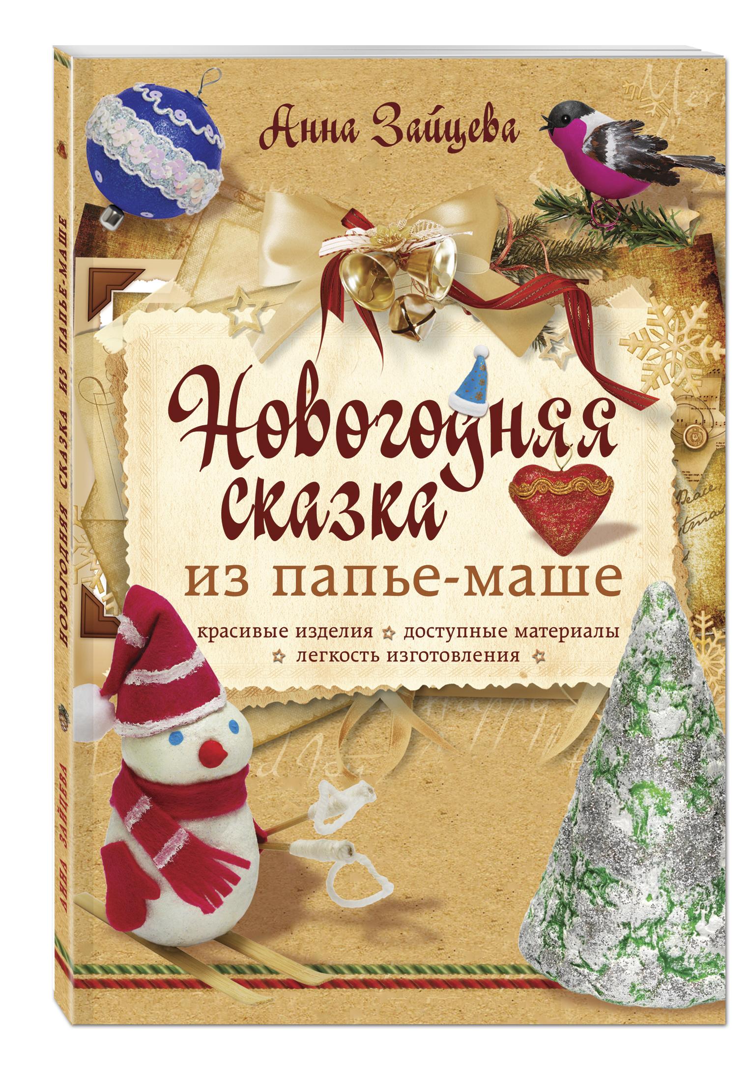Анна Зайцева Новогодняя сказка из папье-маше цена